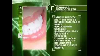 Справочник здоровья Гигиена полости рта(, 2014-03-31T11:52:38.000Z)