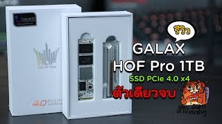 อัพเกรด SSD พีซีก็เทพจริงหรือ? SSD HOF Pro 1TB SSD รุ่นใหม่ PCIe 4.0 กับบททดสอบความแรง!