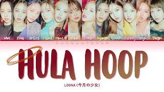 "Download LOONA 今月の少女 "" Hula Hoop "" Lyrics (ColorCoded/ENG/KAN/ROM)"