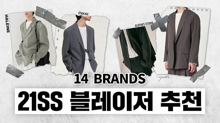 [온라인탐방] 21SS 트렌디한 블레이저 추천!