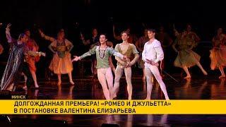 Премьера балета Валентина Елизарьева «Ромео и Джульетта»
