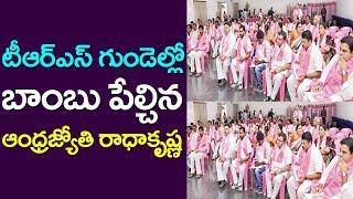 Andhra Jyothy Radha Krishna Send Shivering Waves Across TRS Cadre| Telangana| Take One Media| CM KCR