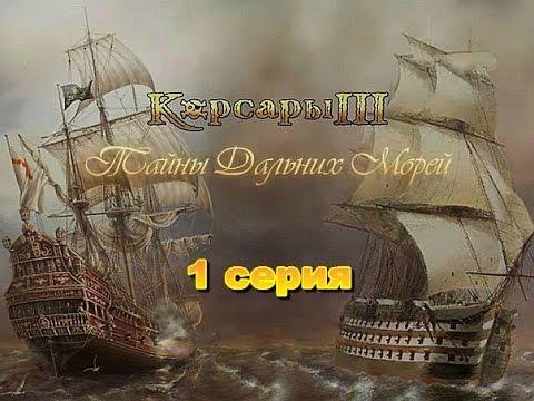 Прохождения игры ККС Форум сайта Гавань Корсаров