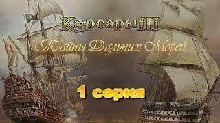Корсары 3 Тайны Дальних Морей. Серия 1.