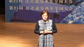 第55回記念 江差追分全国大会 準優勝