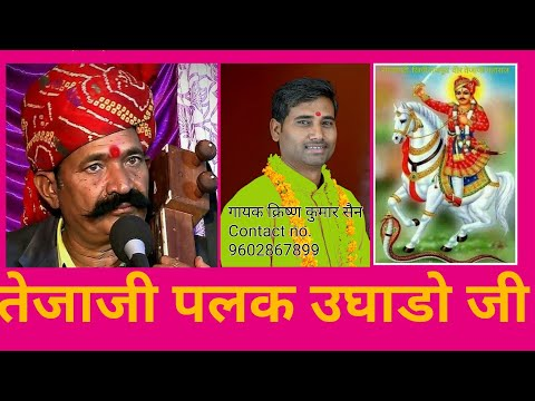 Kavi bhagwan sahay sain  कवि भगवानसहाय सैन Krishan kumar sain tejaji song 9602867899