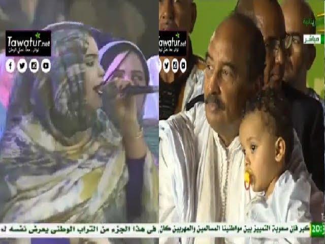 """أغنية كرمي بنت آبه الجديدة المؤيدة للتعديلات الدستورية - """"محال يرخوك أيدين"""" - قناة الموريتانية"""