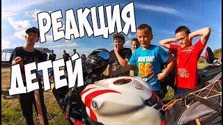 Реакция детей на мотоцикл - школьники обозвали Ямаху китайской :D
