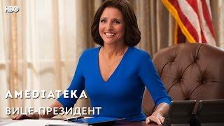 Вице-президент 6 сезон | Veep | Тизер