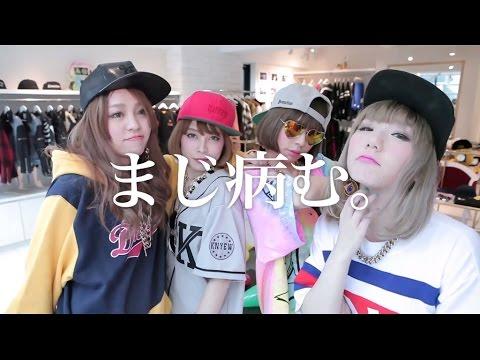 8utterfly (バタフライ) 「まぢ病む。 feat. Fio, LittleLove」 【公式】 解禁
