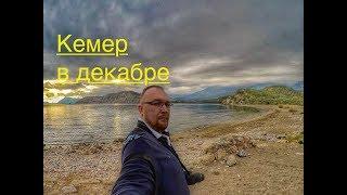 видео Путевки в Турцию в декабре