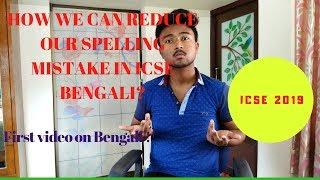 Isc sure shot 2018 bengali suggestions   guaranteed