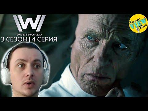 📺 МИР ДИКОГО ЗАПАДА 3 Сезон 4 Серия РЕАКЦИЯ ОБЗОР на Сериал