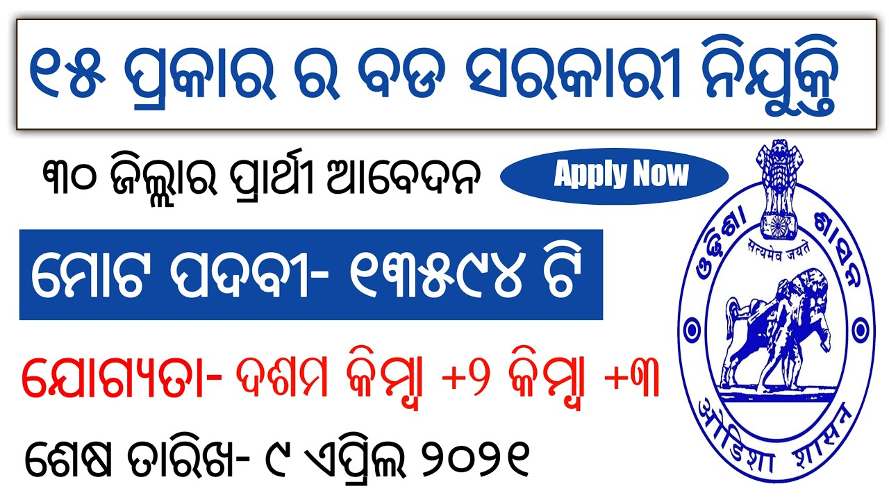 ୧୫ ପ୍ରକାର ସରକାରୀ ନିଯୁକ୍ତି | Post- 13594 | 10th Pass Apply | Odisha govt job 2021 | Odisha job update