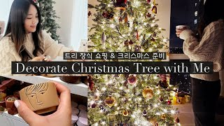 [eng] Decorate Christmas Tree …
