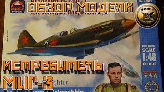 СБОРНЫЕ МОДЕЛИ Обзор модели советского истребителя МиГ - 3 / scale modeling