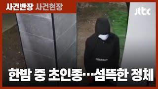 """""""도와주세요"""" 한밤 중 초인종 누른 …"""