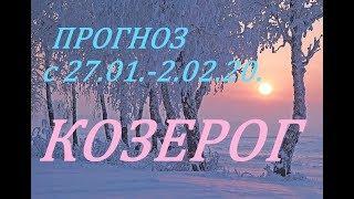 КОЗЕРОГ. ПРОГНОЗ на НЕДЕЛЮ.с 27 .01. - 02.02.20. + СЮРПРИЗ!
