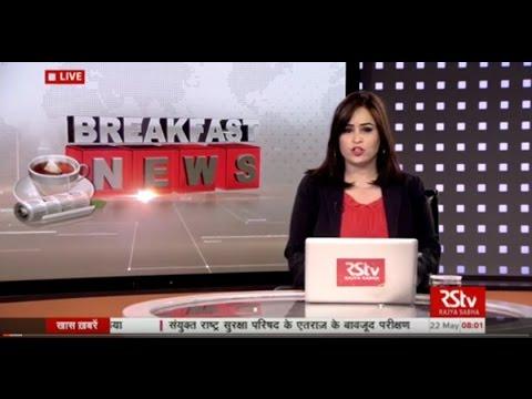 English News Bulletin – May 22, 2017 (8 am)