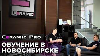 Обучение по маркетингу и нанесению Ceramic Pro в Новосибирске