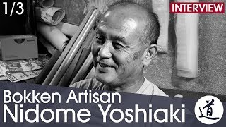 Nidome Yoshiaki - Japanese Bokken Artisan [Interview part 1/3 - EN/FR/JA]