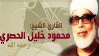 أفضل و أجمل تلاوة للشيخ محمود خليل الحصري