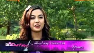 ၀ိုင္းေလး Channel 7 Interview 1