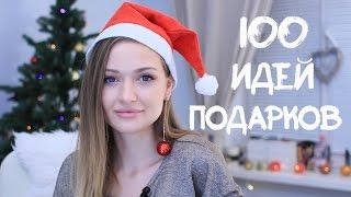 Идеи подарков на Новый год МНОГО и ВСЕМ :)