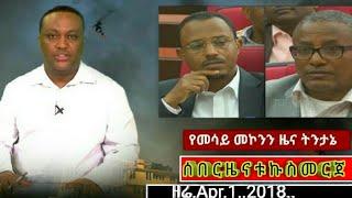 Ethiopia: በጣም ደስ የምል ሰበር ዜና አለን .ዘሬ.Apr..1.2018..