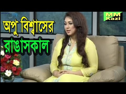Apu Biswas Talk About How to Marrage Shakib Khan | Eid Talk Show 2017
