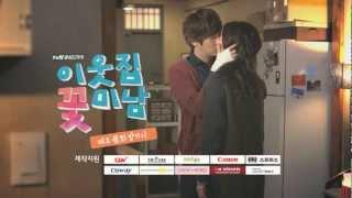 [이웃집 꽃미남] Flower Boys Next Door Ep. 11 깨미커플의 두번째 키스!