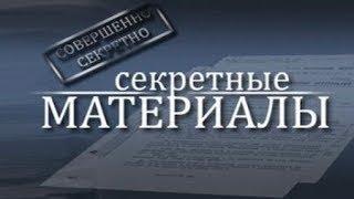 """Секретные материалы - """"Афганский излом"""" (04.02.2014)"""