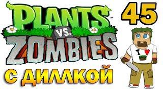 ч.45 Plants vs. Zombies (прохождение 2) - Уровень 5-4