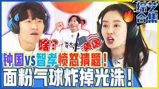 [Chinese SUB] Quiz show that caused the anger of Kim Jong-kook and Song Ji-hyo! | Runningman