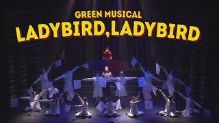 【ミュージカル】2019GREEN MUSICAL「LADYBIRD LADYBIRD」舞台ダイジェスト