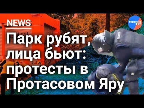 Киев: новые протесты