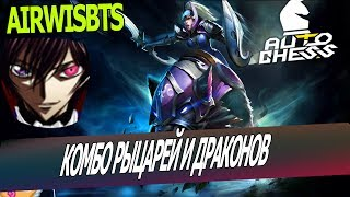 DOTA AUTO CHESS - 8 HP AND A DREAM / CAN WE WIN THIS?