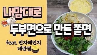 다이어트 쫄면(feat. 두부면)과 계란찜(feat.전…