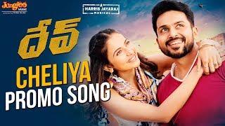 Cheliya Promo Song | Dev (Telugu) | Karthi, Rakul Preet Singh | Harris Jayaraj