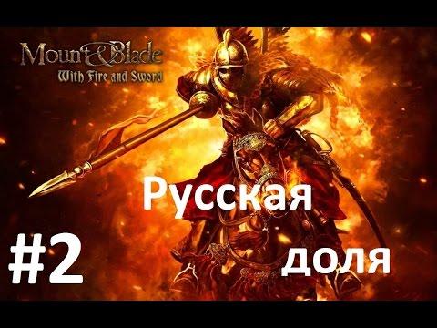 Прохождение Mount & Blade: Огнём и Мечом #2 - Русская доля