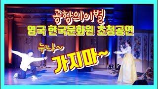 """영국초청공연/공항의이별 """"팝핀현준 박애리&qu…"""
