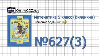 Задание № 627 (3) - Математика 5 класс (Виленкин, Жохов)
