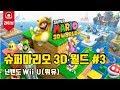각종티비-LIVE#183-- 위유 wii u-슈퍼마리오 3D월드#3-SUPER MARIO 3D WORLD- 2019년04월14일방송