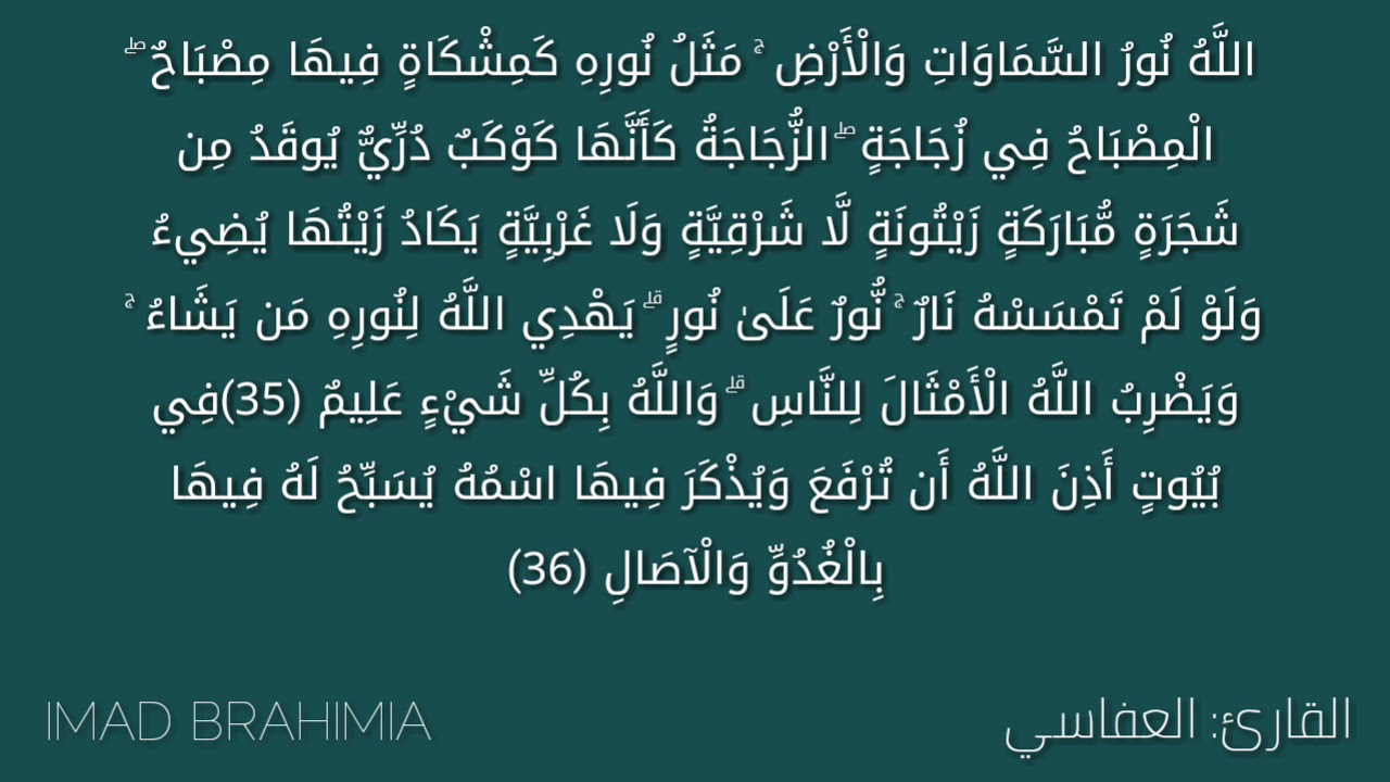 الله نور السموات والأرض مثل نوره كمشكاة بصوت مشاري العفاسي