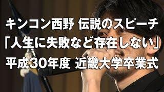 キンコン西野 伝説のスピーチ「人生に失敗など存在しない」平成30年度近畿大学卒業式 thumbnail