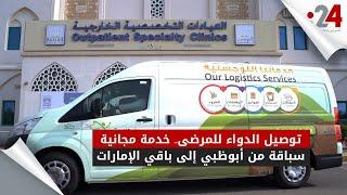 توصيل الدواء للمرضى   خدمة مجانية سباقة من أبوظبي إلى باقي الإمارات