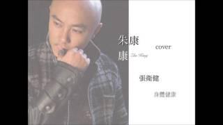 朱康cover - 張衛健_身體健康