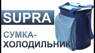 Сумка-термос SUPRA STB-B27 | Обзор на сумку-холодильник Супра