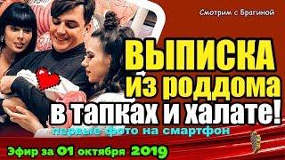 ДОМ 2 НОВОСТИ на 6 дней Раньше Эфира за 01 октября  2019