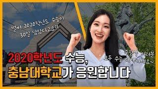수능 D-30응원영상